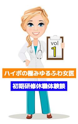 ハイポの極みゆるふわ女医の初期研修休職体験談 vol.1