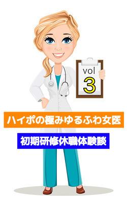 ハイポの極みゆるふわ女医の初期研修休職体験談 vol.3
