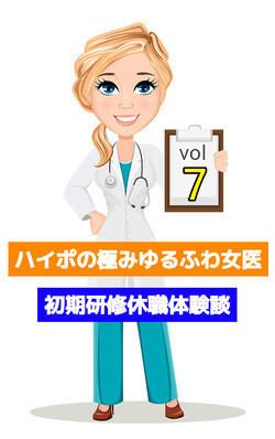 ハイポの極みゆるふわ女医の初期研修休職体験談 vol.7