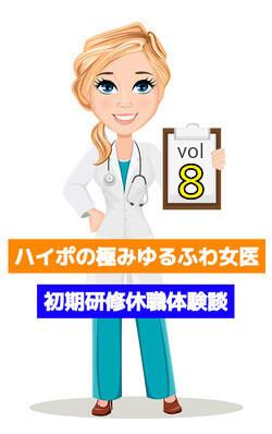 ハイポの極みゆるふわ女医の初期研修休職体験談vol.8