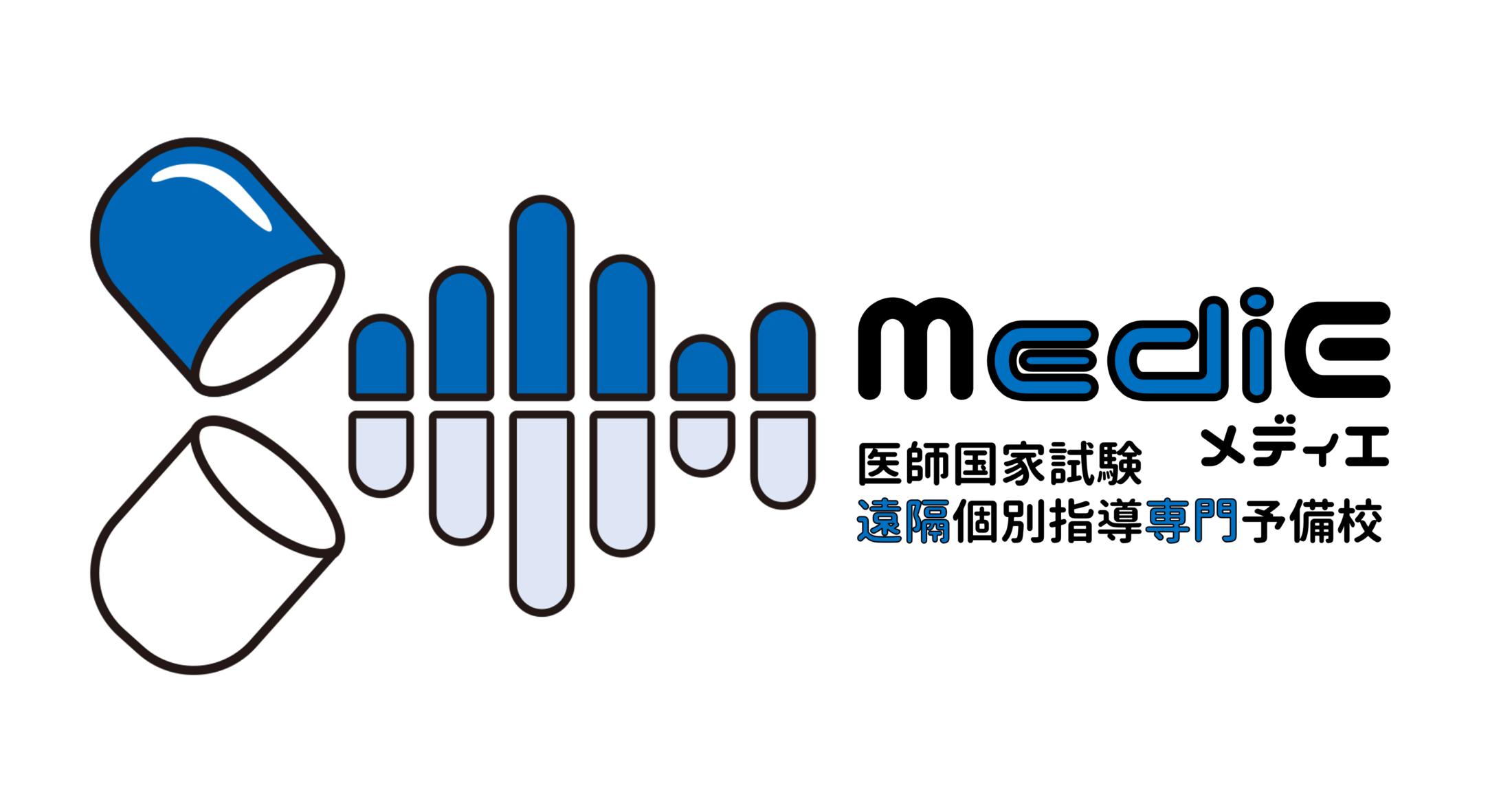 医師国家試験個別指導塾MediE新橋教室 2021年度開校中!!