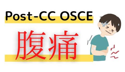 Post CC OSCE 練習シート 52 歳 男性