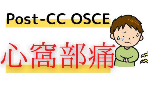 Post CC OSCE 練習用シート 52歳 男性