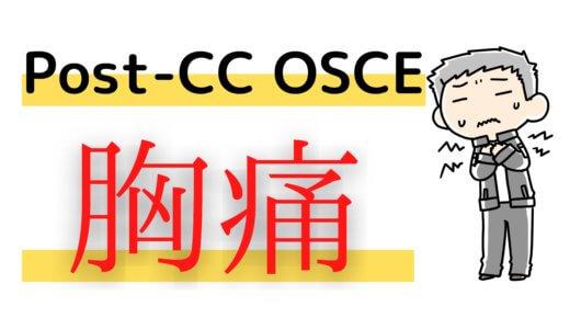 Post-CC OSCE 練習用シート 20歳男性
