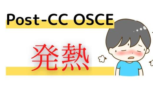 Post CC OSCE 練習用シート 2歳6ヶ月 男児